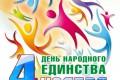 Сценарий праздника - День народного единства