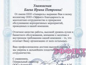"""Отзыв о проведении корпоратива от компании """"Акварель"""""""